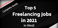Top 5 Freelancing Jobs in 2021 (in Hindi) | Freelancer बनकर घर बैठे पैसे कमाये