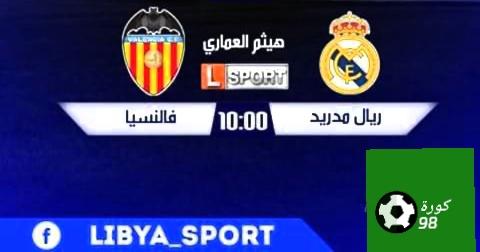 بث مباراة ريال مدريد وفالنسيا على قناة ليبيا الرياضية المفتوحة