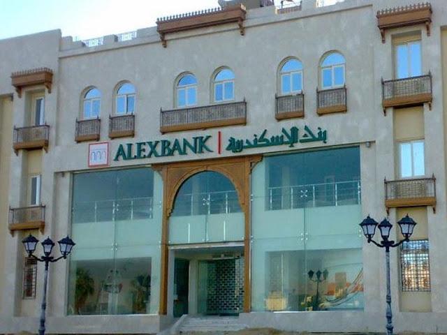 """اعلان وظائف بنك الاسكندرية """"ALEXBANK"""""""