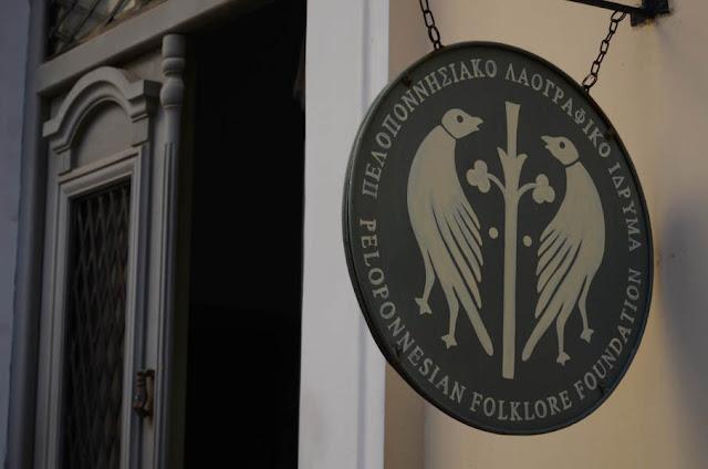 Ανανέωση συνδρομών και εγγραφή νέων μελών στο Πελοποννησιακό Λαογραφικό Ίδρυμα