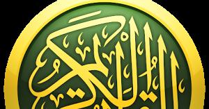تحميل القرآن الكريم مجانا صوت وصورة