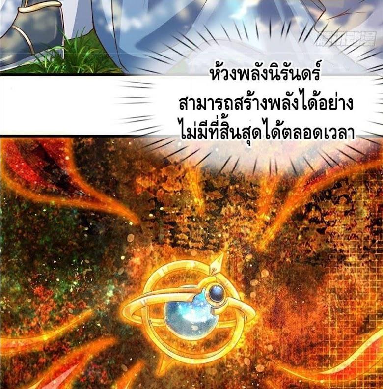 Opening to Supreme Dantian - หน้า 49