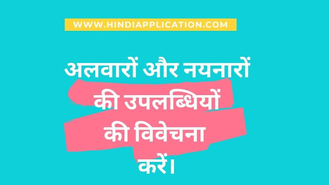 Discuss the achievements of Alvars and Nayanars. In Hindi)