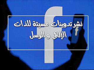 السجن لموظف بسبب فايسبوك
