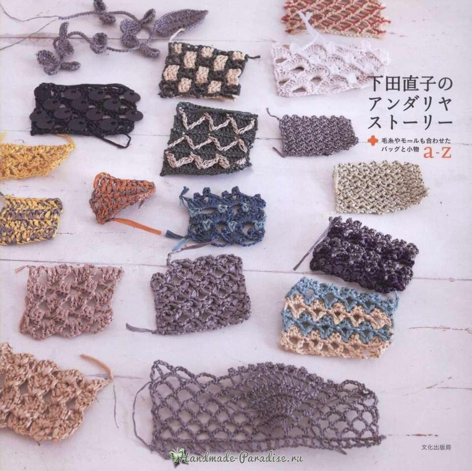Сумки крючком. Японский журнал (1)