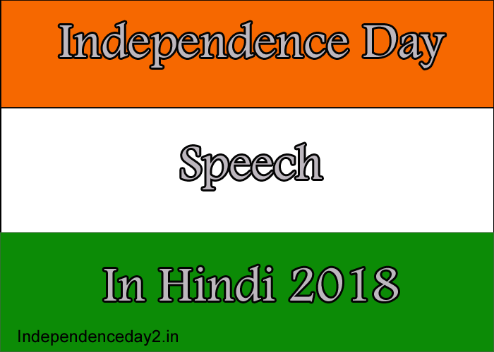 Happy Independence day speech in hindi 2018 India