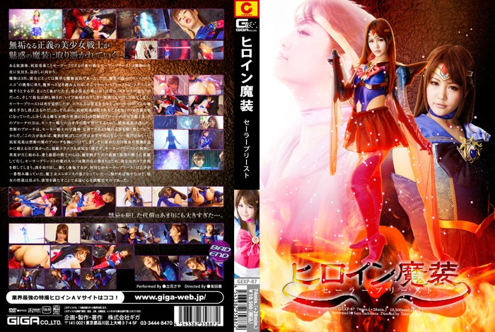 GEXP-87 Heroine di Evil Armors – Sailor Preest