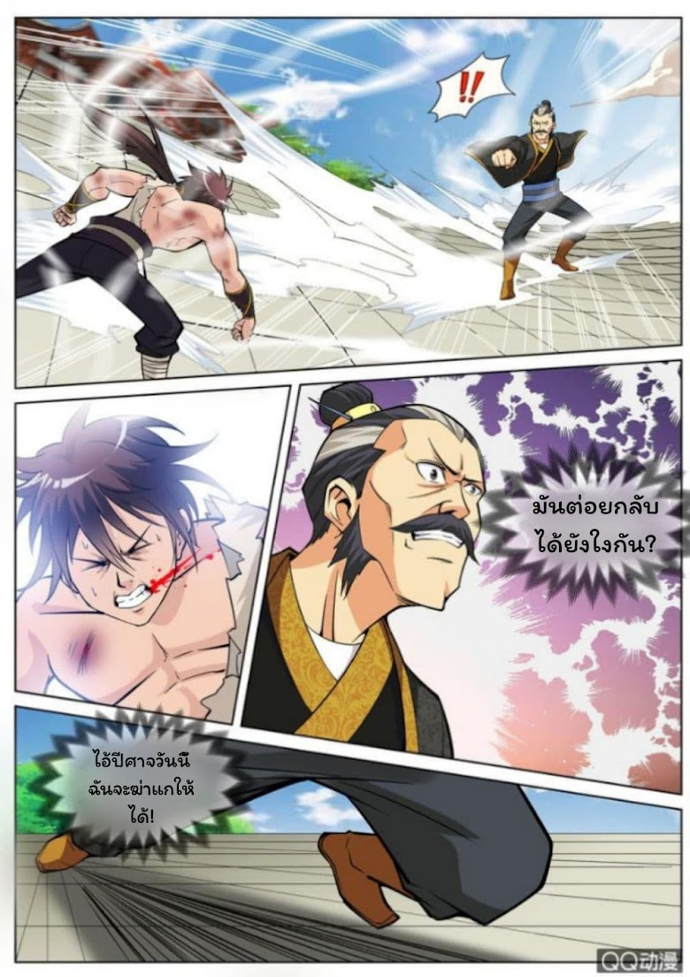 Greatest Sword Immortal - หน้า 8