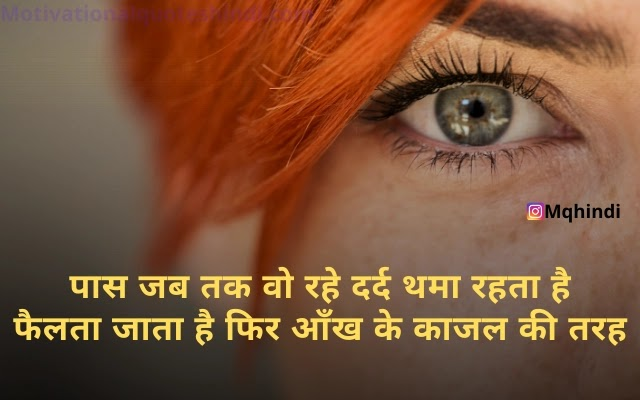 पास जब तक वो रहे दर्द थमा रहता है  फैलता जाता है फिर आँख के काजल की तरह