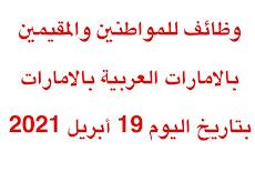 وظائف اليوم للمواطنين والمقيمين في الامارات بتاريخ 19 أبريل 2021