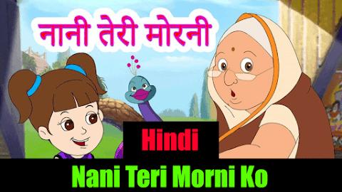 Nani Teri Morni Ko Beautiful Hindi Poems For Kids with lyrics and images