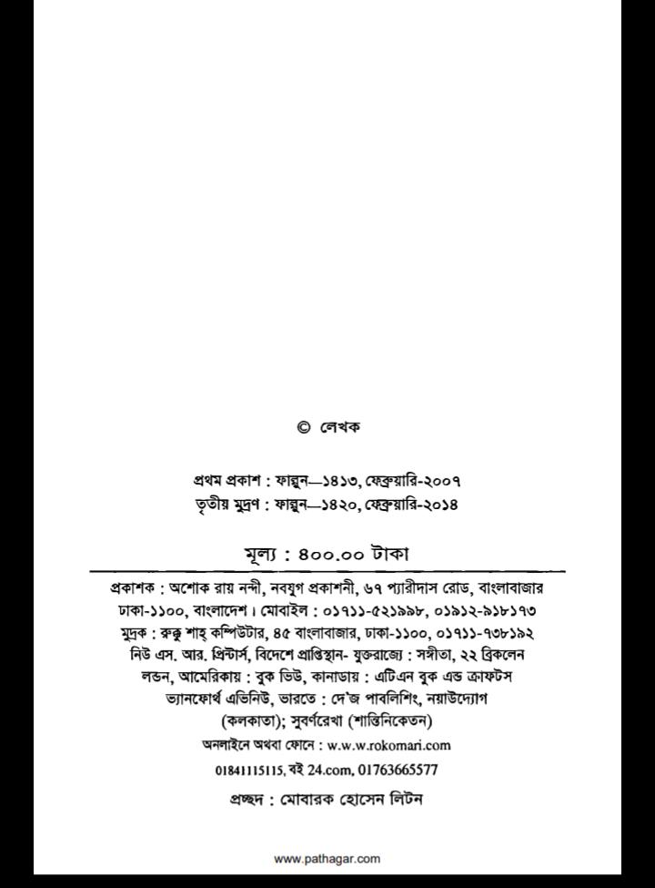 সাংবাদিকতা বিষয়ক বই pdf, সাংবাদিকতা বিষয়ক বই পিডিএফ ডাউনলোড, সাংবাদিকতা বিষয়ক বই পিডিএফ, সাংবাদিকতা বিষয়ক বই pdf download,