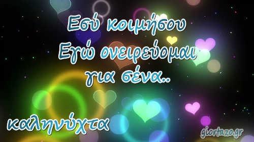 Καληνύχτα  ...giortazo.gr