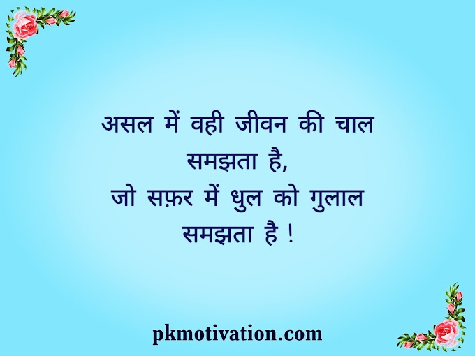 100+ Best Life quotes. Good morning quotes. Suvichar.