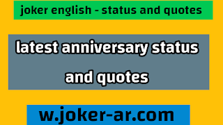 30 Heartfelt Happy Anniversary Messages 2021, Latest Anniversary Status and Quotes for whatsapp - joker english