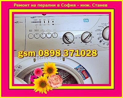 Ремонт на перални, Ремонт на запушена пералня, Претоварена пералня, Ремонт на вентилаторна печка, Ремонт на духалка, Ремонт на аспиратор, Сервиз, Ремонт на фурна,