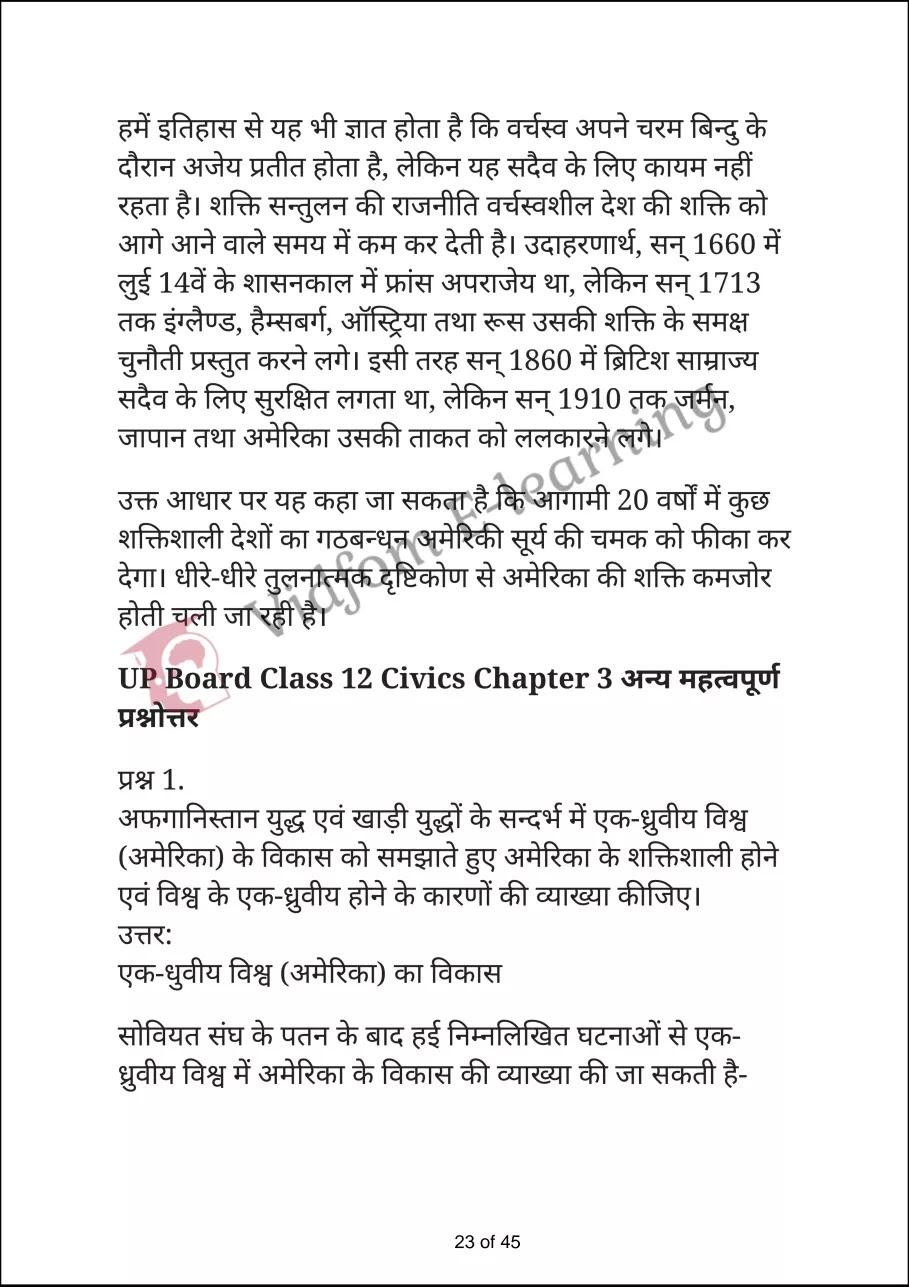 class 12 civics chapter 3 part a hindi medium23