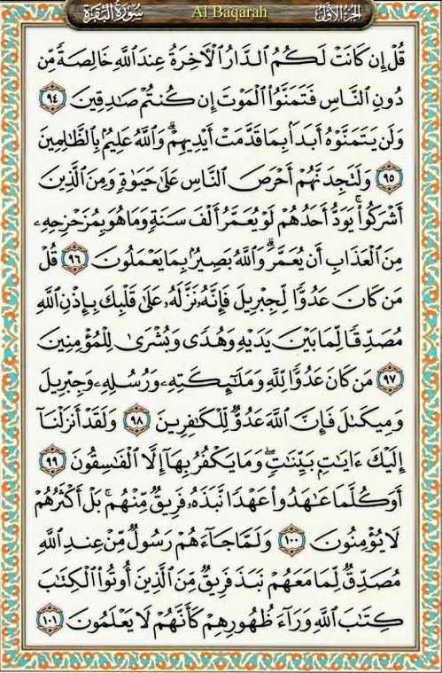 mp3 al baqarah
