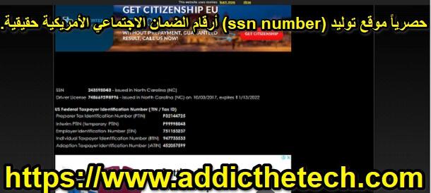حصرياً موقع توليد (ssn number) أرقام الضمان الاجتماعي الأمريكية حقيقية.