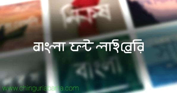 বাংলা ফন্ট ফ্রী ডাউনলোড