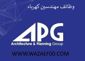 فرص عمل مهندسين كهرباء APG مطلوب مهندس كهرباء للعمل في شركة