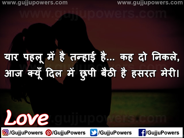 sad love shayari quotes images