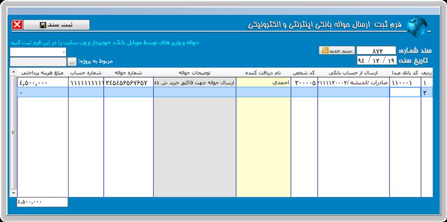 دانلود نرم افزار حسابداری دفتر کل