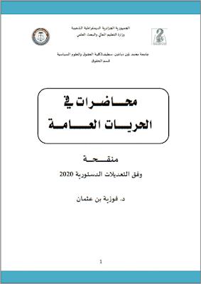 محاضرات في الحريات العامة من إعداد د. فوزية بن عثمان PDF