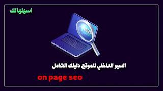 السيو الداخلي للموقع دليلك الشامل on page seo