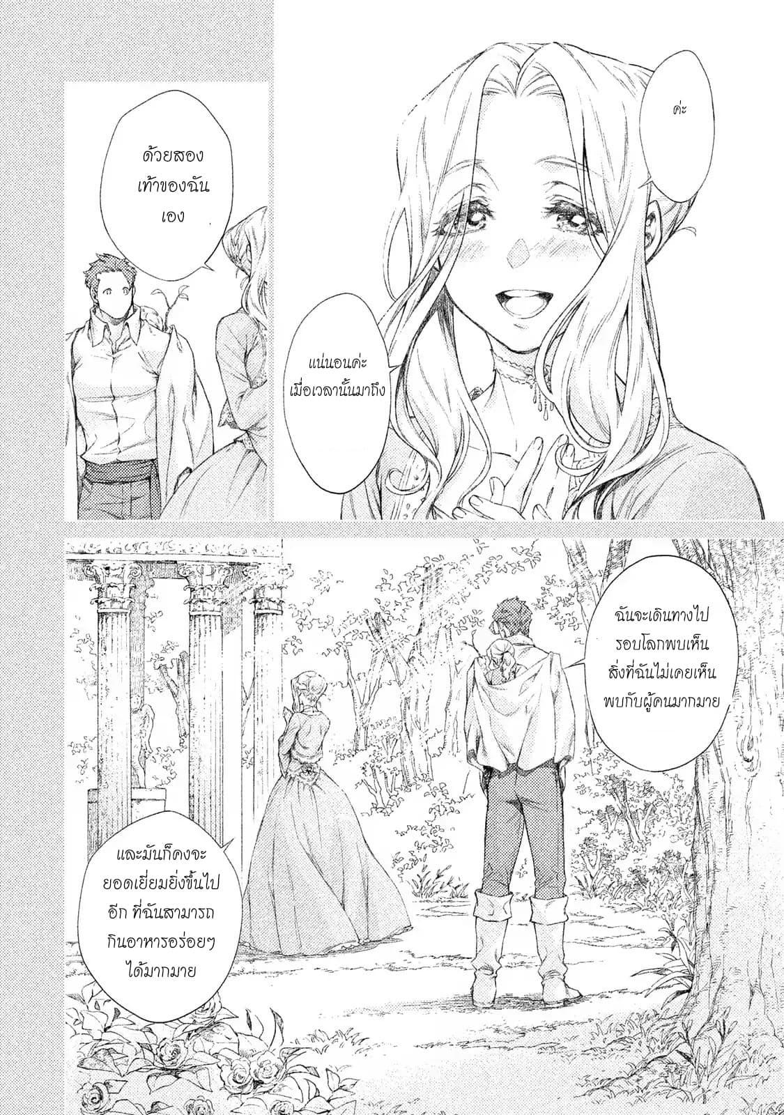 อ่านการ์ตูน Henkyou no Roukishi - Bard Loen ตอนที่ 3 หน้าที่ 32