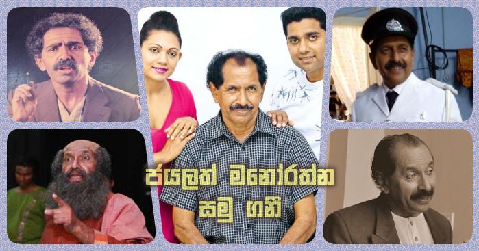 Jayalath Manorathna passes away - Gossip Lanka News [English]