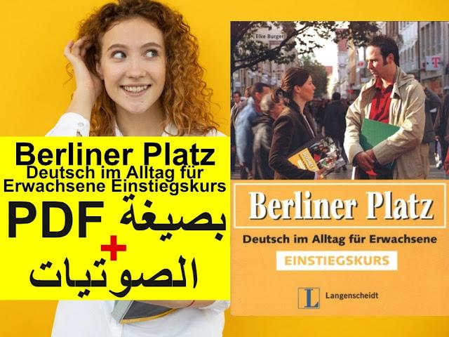 كتاب الدروس والتمارين · Berliner Platz 1 بصيغة PDF + الصوتيات + الحلول