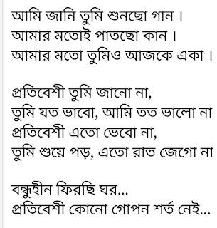 Protibeshi Lyrics Anupam Roy