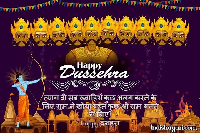 Happy Dussehra Best Wishes Shayari in Hindi and English