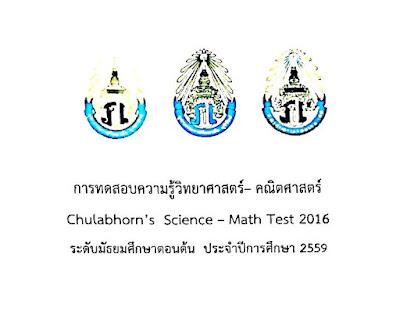 ข้อสอบวิทยาศาสตร์ คณิตศาสตร์ ระดับมัธยมต้นโรงเรียนจุฬาภรณ์ราชวิทยาลัย [Download PDF]
