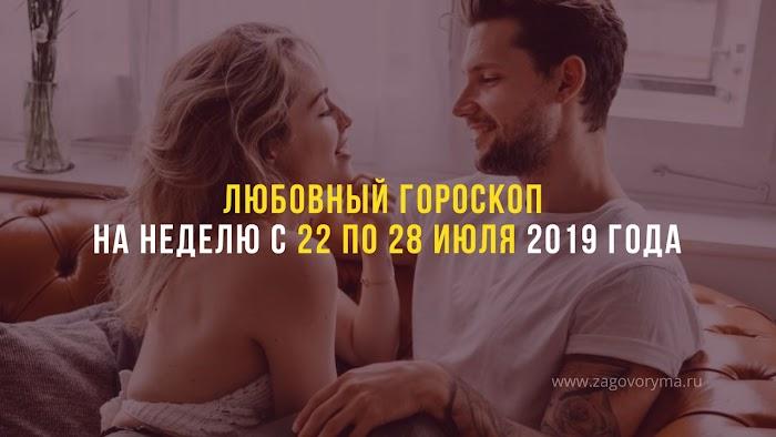 Любовный гороскоп на неделю с 22 по 28 июля 2019 года