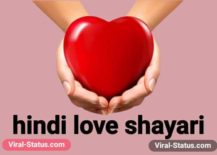 hindi love shayari | हिन्दी लव शायरी