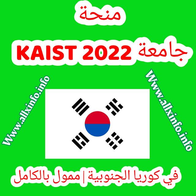 منحة جامعة KAIST 2022 في كوريا الجنوبية   ممول بالكامل