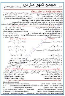 امتحان مجمع متعدد التخصصات الصف الأول الإعدادى شهر مارس