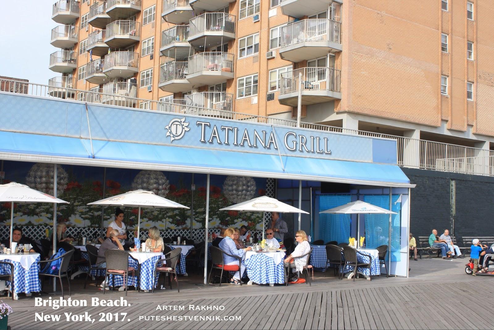 Ресторан Татьяна Гриль