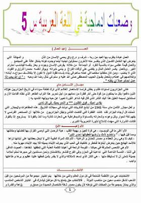 وضعيات ادماجية في مادة اللغة العربية السنة الخامسة ابتدائي