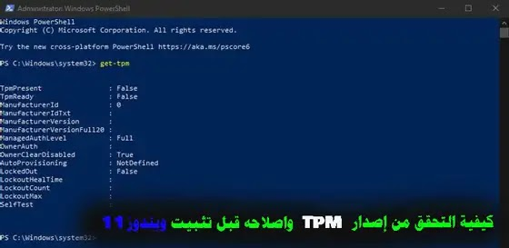 How to Check Your TPM Version Before Upgrading to Windows 11