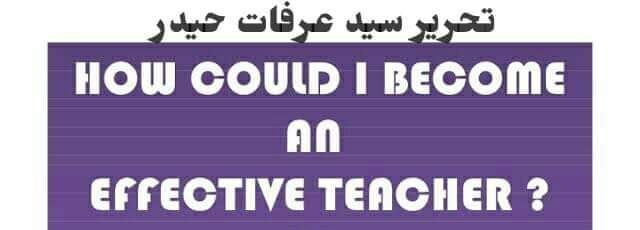ایک Effective استاد بننے کے12 اہم اصول - سید عرفات حیدر
