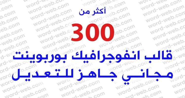 انفوجرافيك فارغ للكتابة قوالب جاهزة للتعديل تصميم Ppt Doc Psd مواقع نماذج عربي مجانا