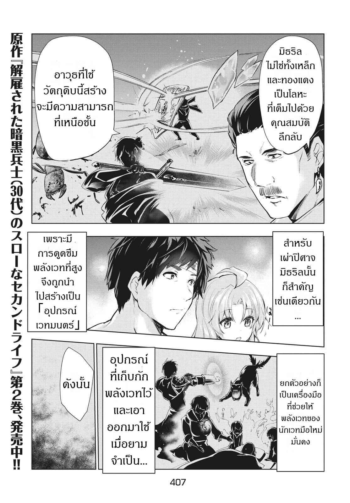 อ่านการ์ตูน Kaiko sareta Ankoku Heishi (30-dai) no Slow na Second ตอนที่ 5.1 หน้าที่ 7