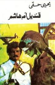تحميل رواية قنديل أم هاشم PDF يحيى حقي نسخة مخفضة