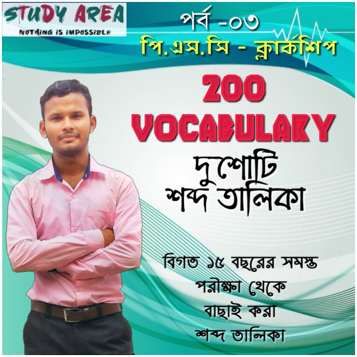 PSC CLERKSHIP EXAM SPECIAL Previous 15th Year All Examination 200 VOCABULARY in Bengali   Part –03