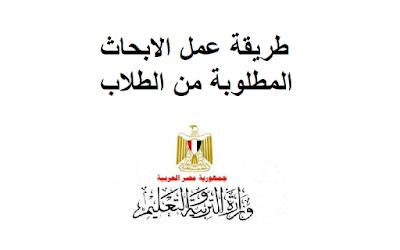 طريقة عمل الابحاث المطلوبة من الطلاب .. وزارة التربية والتعليم