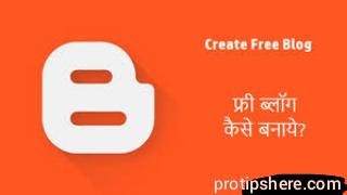 फ्री ब्लॉग कैसे बनाये और पैसे कैसे कमाए