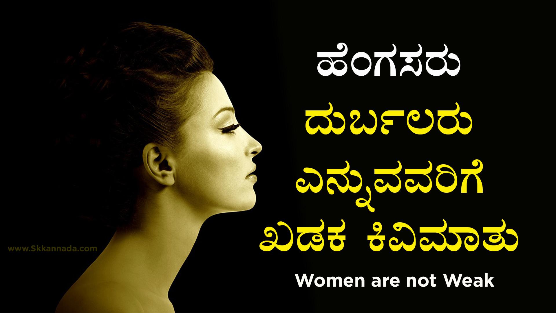 ಹೆಂಗಸರು ದುರ್ಬಲರು ಎನ್ನುವವರಿಗೆ ಖಡಕ ಕಿವಿಮಾತು : Women are not Weak